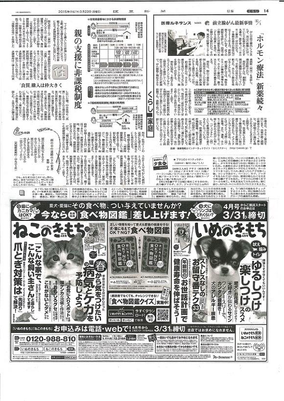 【新聞】読売新聞 朝刊3月23日(月)に掲載されました。