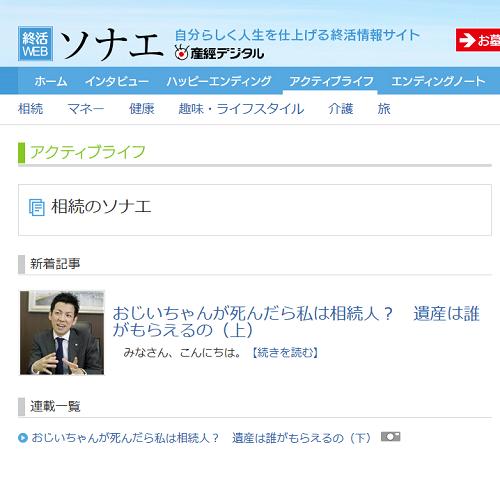 【WEB】産経デジタル「終活動WEBソナエ」の記事に紹介されました。