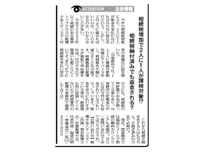 【新聞】 毎日新聞(8月1日付夕刊)に掲載されました