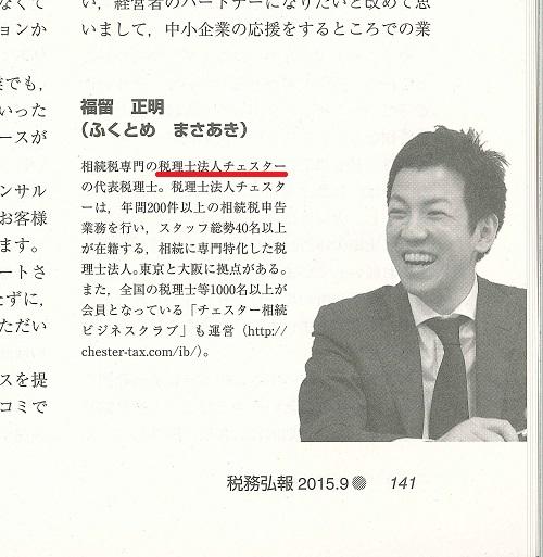 【雑誌】 税務弘報(2015年9月1日号)に掲載されました。