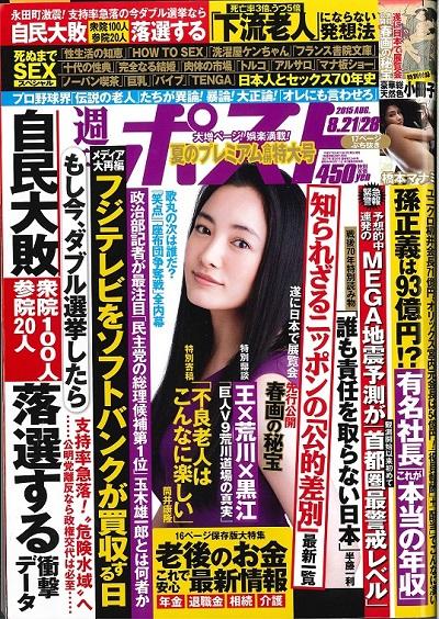【雑誌】週刊ポスト(2015.8.21/28号)に掲載されました。