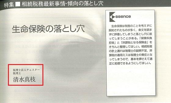 【雑誌】税務弘報(2016年7月号)に掲載されました。