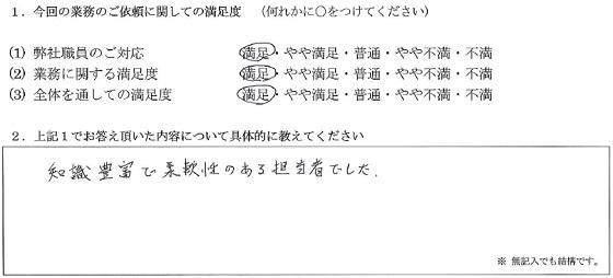 東京 50代・男性(No.163)