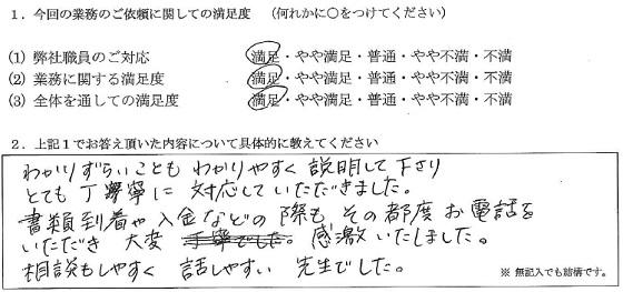 神奈川 40代・女性(No.164)