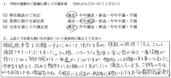 神奈川 40代・女性(No.165)