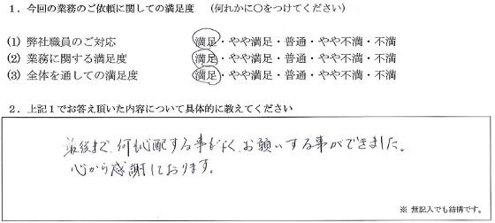 神奈川 50代・女性(No.166)