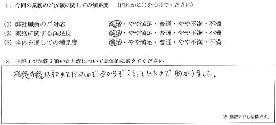 千葉 50代・男性(No.169)