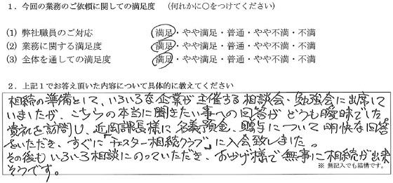 千葉 60代・男性(No.170)