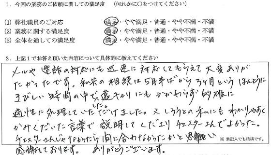 兵庫 60代・女性(No.167)