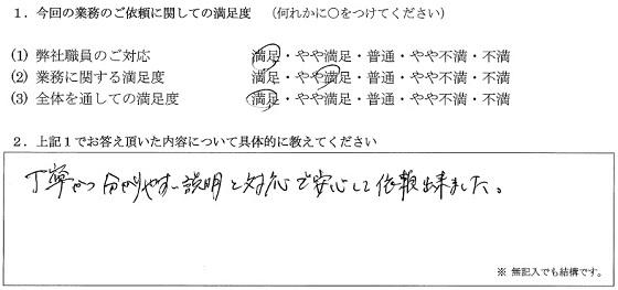 神奈川 40代・男性(No.173)