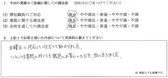 神奈川 50代・男性【横浜事務所】(No.174)