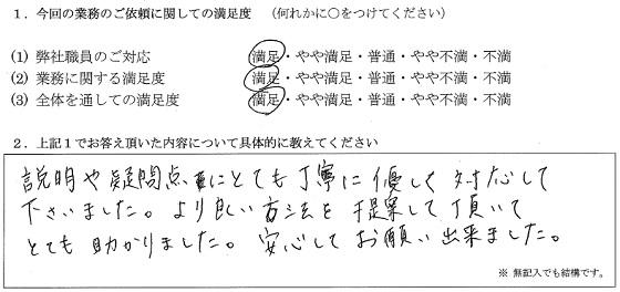 神奈川 30代・女性(No.175)