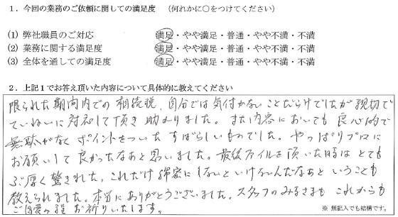 兵庫 60代・女性【大阪事務所】(No.176)