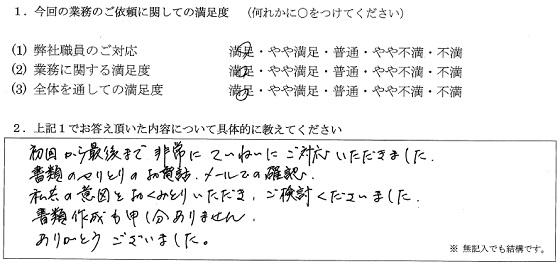 神奈川 50代・女性(No.177)