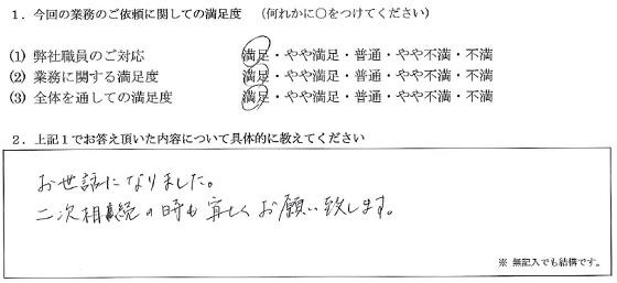 東京 50代・女性(No.179)