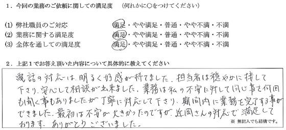 埼玉 60代・女性(No.180)