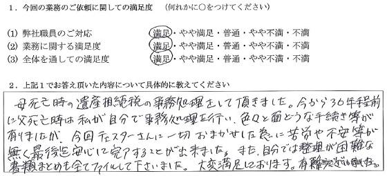 東京 60代・男性(No.181)