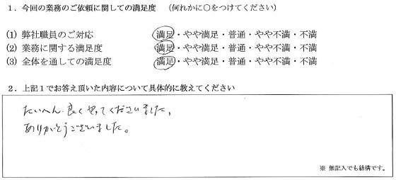 神奈川 60代・女性(No.178)