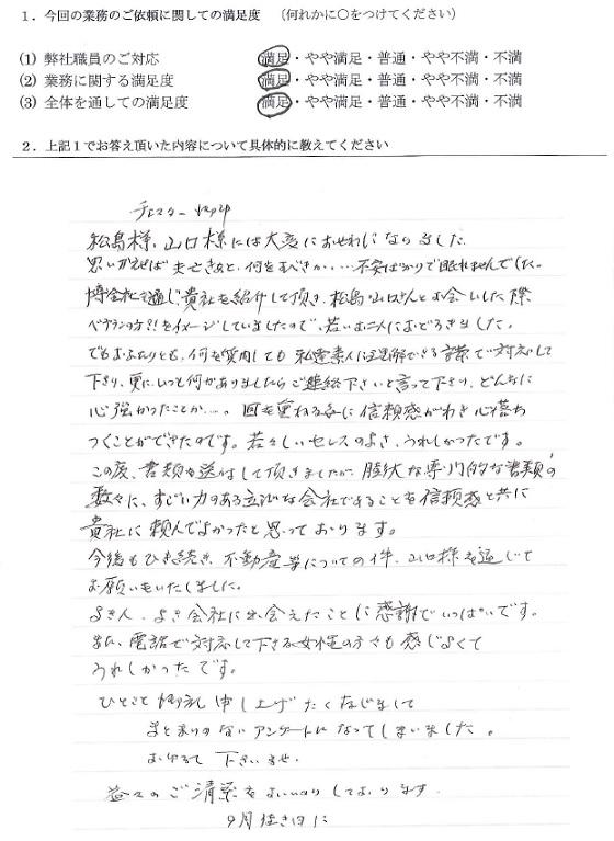 千葉 70代・女性(No.182)