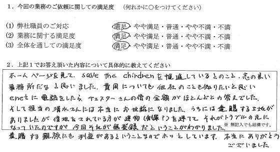神奈川 50代・女性(No.183)