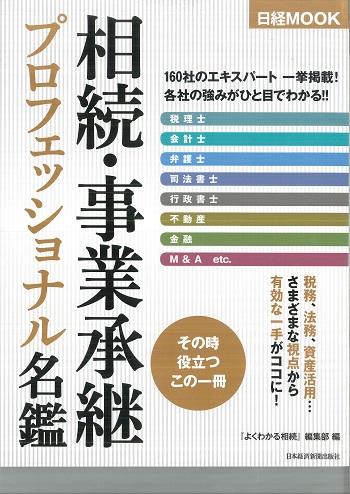【雑誌】「相続・事業承継プロフェッショナル名鑑 (日経ムック)」に掲載されました。