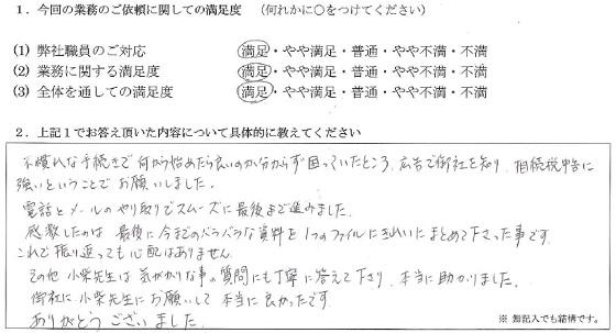 大阪 40代・女性【大阪事務所】(No.184)