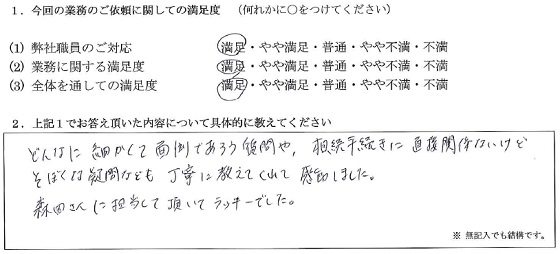 千葉 40代・女性(No.188)
