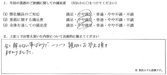 神奈川 60代・女性(No.191)