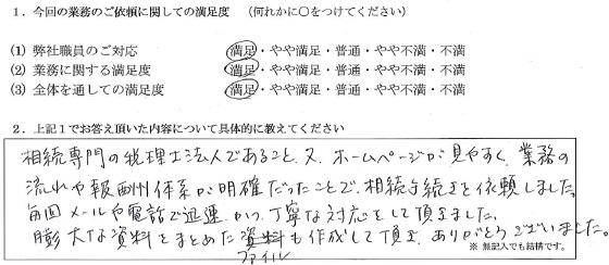 神奈川 40代・女性(No.186)