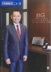 【雑誌】「実務経営ニュース 2016年11月号」に掲載されました。