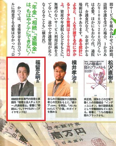 【雑誌】「週刊SPA 9/13号」に掲載されました。
