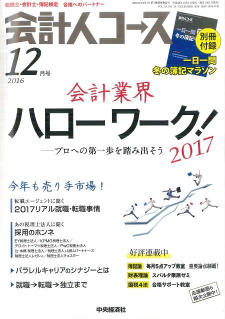 【雑誌】「会計人コース2016年12月号」に掲載されました。