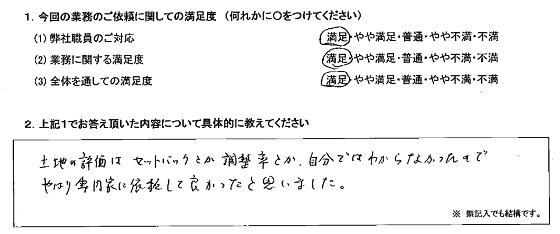 東京 70代・男性(No.197)