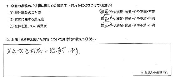 神奈川 60代・男性【横浜事務所】(No.199)