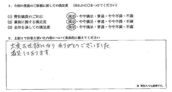 兵庫 60代・男性(No.202)