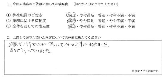 神奈川 50代・男性(No.205)