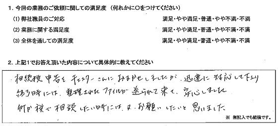 神奈川 50代・女性(No.207)