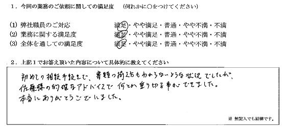 東京 30代・男性(No.209)