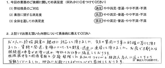 東京 80代・男性(No.235)