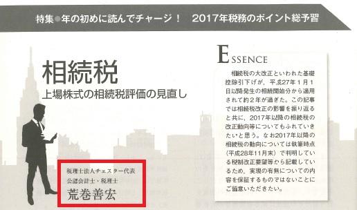 【雑誌】「税務弘報2017年2月号(出版社:中央経済社)」に掲載されました