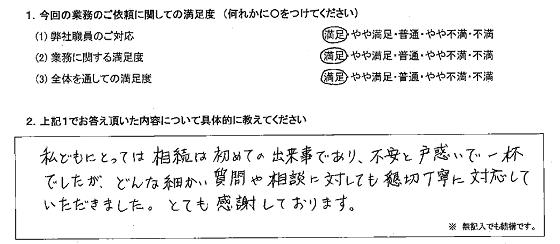 神奈川 50代・男性【横浜事務所】(No.211)