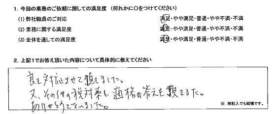 神奈川 50代・男性
