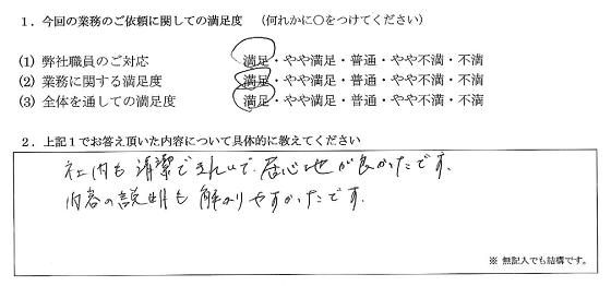 東京 60代・女性(No.220)