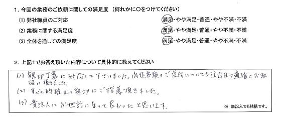 東京 80代・男性(No.223)