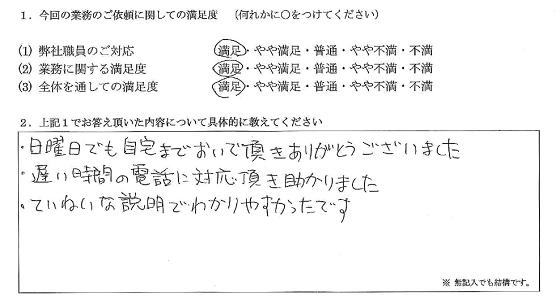 大阪 40代・男性【大阪事務所】(No.226)