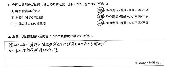 神奈川 50代・男性(No.236)