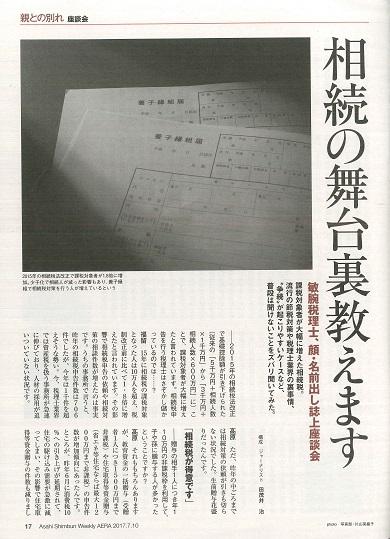 【雑誌】AERA(2017年7月10日号)に掲載されました。