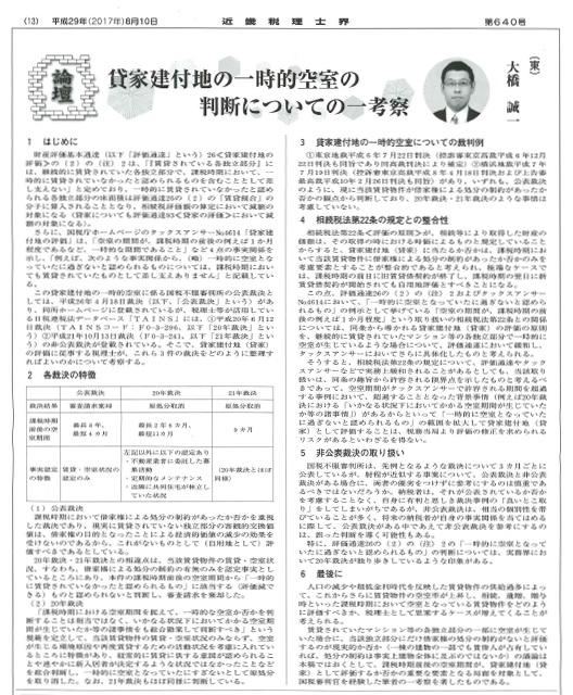 【会報】「近畿税理士界」(2017年8月10日号)に掲載されました。