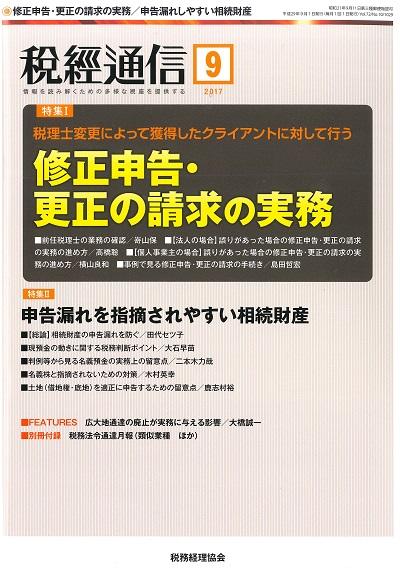 【雑誌】税経通信(2017年9月号)に掲載されました。