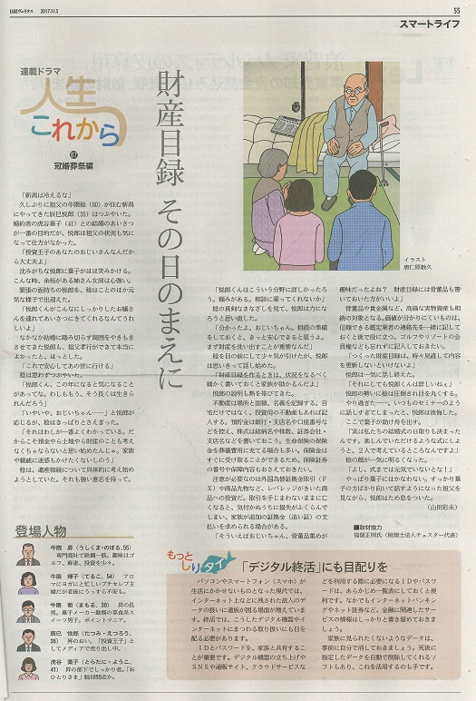 【新聞】日経ヴェリタス(2017年11月5日~11日第504号)に掲載されました